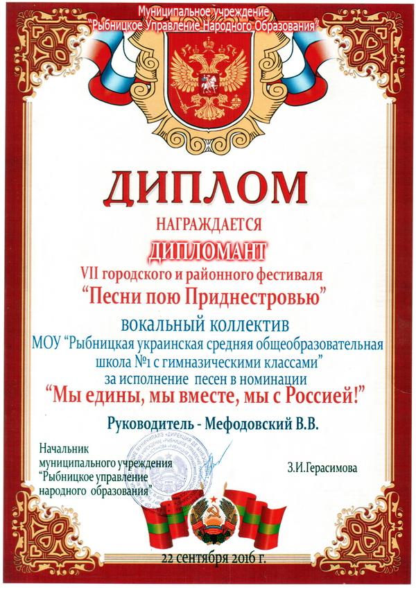 Диплом 7 фестивалю