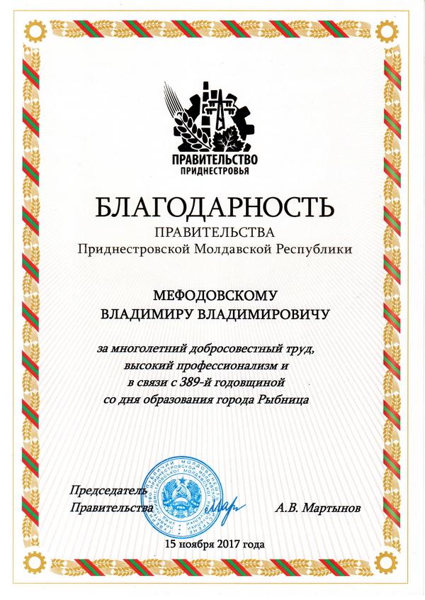 Подяка Уряду Придністровської Молдавської Республіки