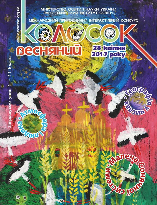 Колосок - 2017