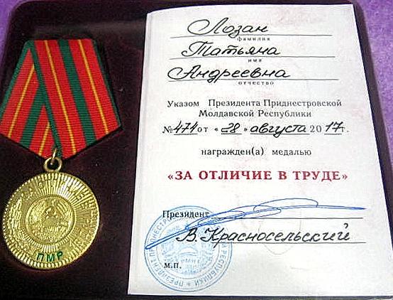 медаль «За відзнаку в праці»